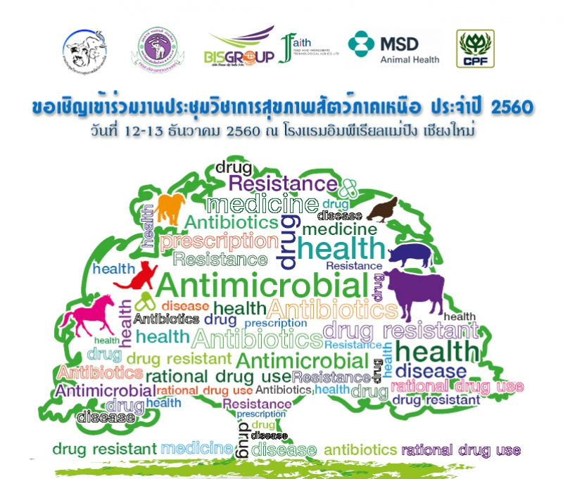 Northern Region Animal Health Conference 2017 / THEMES: Academics to the Community