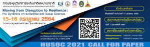 MOVING FROM DISRUPTION TO RESILIENCE: The Dynamics of Humanities and Social Sciences  15-16 July, Faculty of Humanities, Naresuan University.