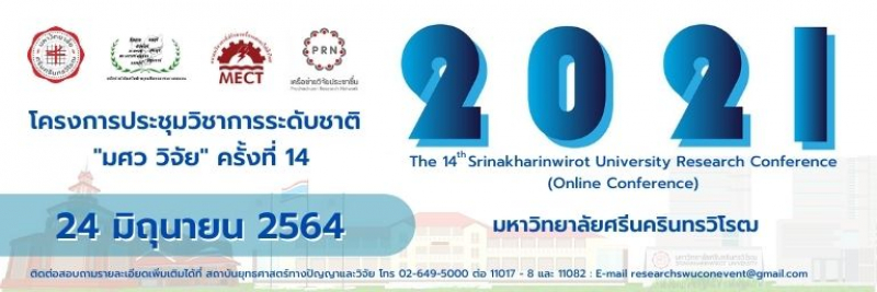 The 14th Srinakharinwirot Univeresity Research Conference 2021 (Online Conference)