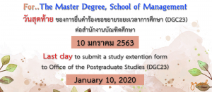 Last day to submit a study extention form 1/2019 (management)