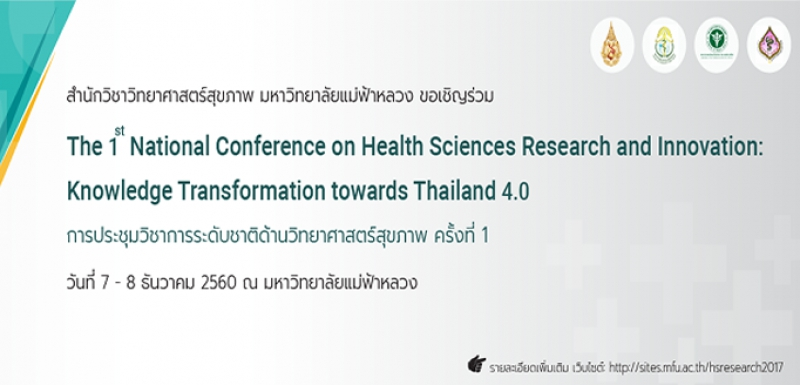 The 1st National Conference on Health Sciences Research and Innovation: Knowledge Transformation towards Thailand 4.0