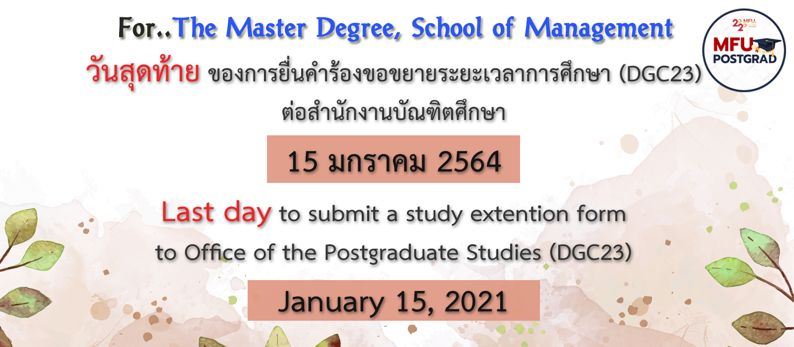 Last day to submit a study extention form (DGC23) 1/2020  (For..The Master Degree, School of management)