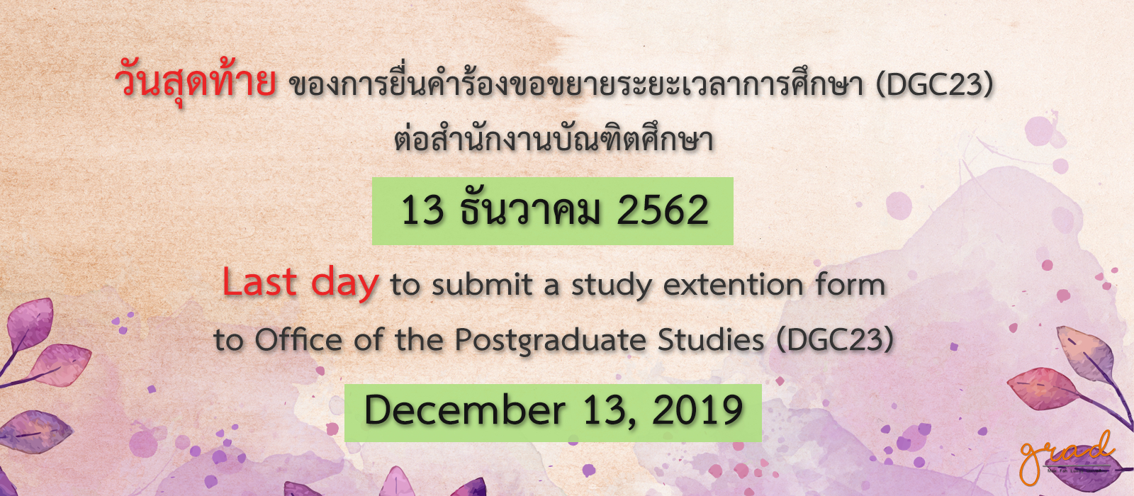 Last day to submit a study extention form 1/2019