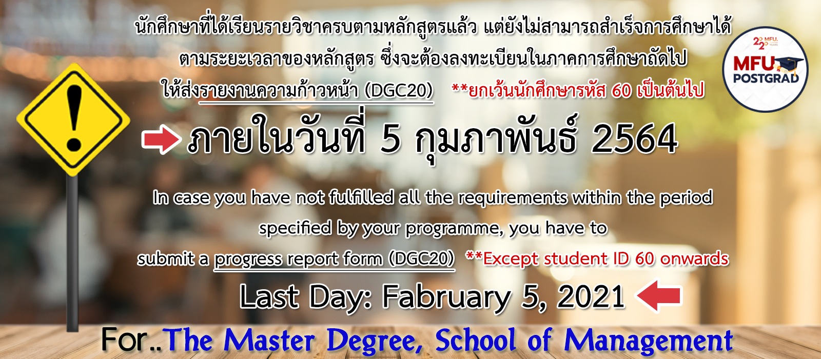 Submit a progress report form (DGC20) 1/2020 (For..The Master Degree, School of management)